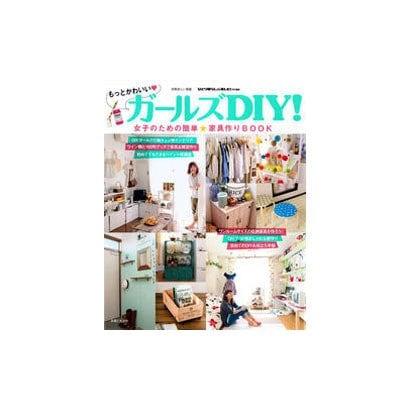 もっとかわいい・ガールズDIY!-女子のための簡単★家具作りBOOK(別冊美しい部屋) [ムックその他]