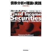 債券分析の理論と実践 [単行本]