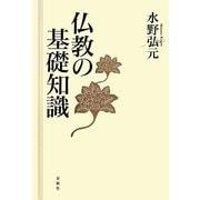 仏教の基礎知識 [単行本]