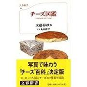 チーズ図鑑(文春新書) [新書]
