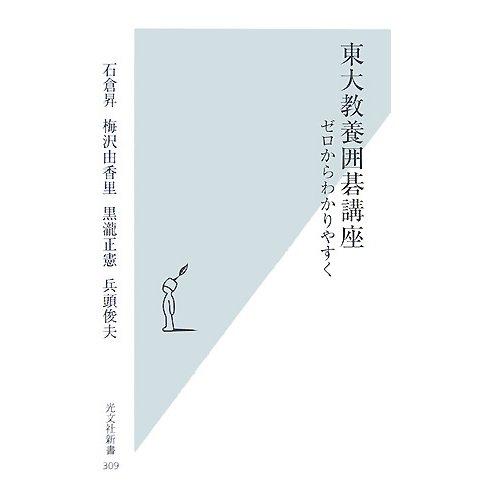 東大教養囲碁講座―ゼロからわかりやすく(光文社新書) [新書]