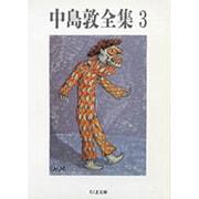 中島敦全集〈3〉(ちくま文庫) [文庫]