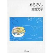 るきさん(ちくま文庫 た 31-1) [文庫]