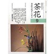 茶花〈9〉―季節の花を入れる(淡交テキスト) [全集叢書]