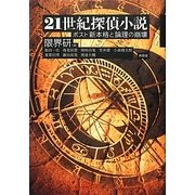 21世紀探偵小説―ポスト新本格と論理の崩壊 [単行本]