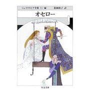 オセロー―シェイクスピア全集〈13〉(ちくま文庫) [文庫]