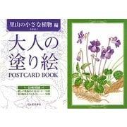 大人の塗り絵POSTCARD BOOK 里山の小さな植物編 [単行本]