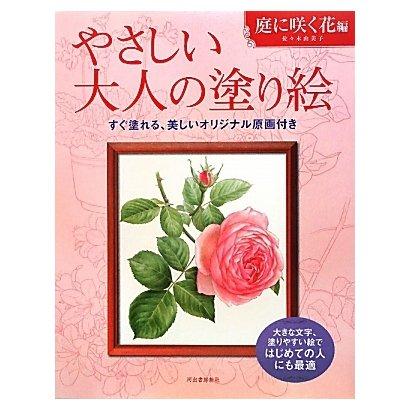 やさしい大人の塗り絵 庭に咲く花編 [単行本]