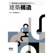 二級建築士試験合格セミナー 建築構造 [単行本]