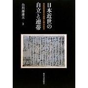 日本近世の自立と連帯―百姓的世界の展開と頼み証文 [単行本]