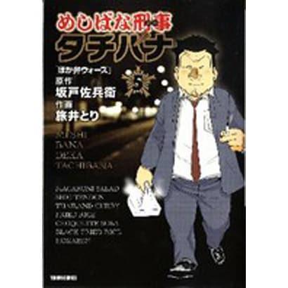 めしばな刑事タチバナ 5(トクマコミックス) [コミック]