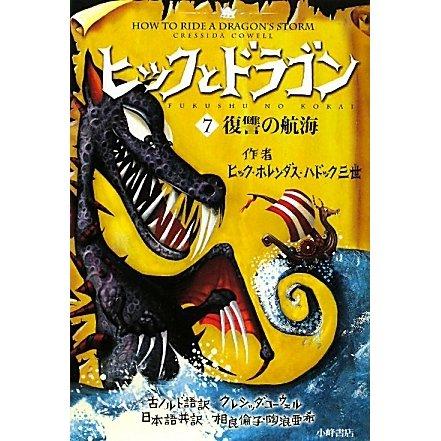 ヒックとドラゴン〈7〉復讐の航海 [全集叢書]