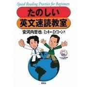 たのしい英文速読教室 [単行本]