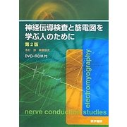 神経伝導検査と筋電図を学ぶ人のために 第2版 [単行本]