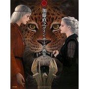 加藤直之グイン・サーガ画集 [単行本]
