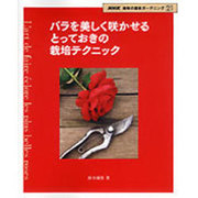 バラを美しく咲かせるとっておきの栽培テクニック(NHK趣味の園芸ガーデニング21) [ムックその他]