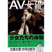 AV女優(文春文庫) [文庫]