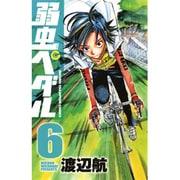 弱虫ペダル 6(少年チャンピオン・コミックス) [コミック]