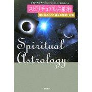 スピリチュアル占星術―魂に秘められた運命の傾向と対策 [単行本]