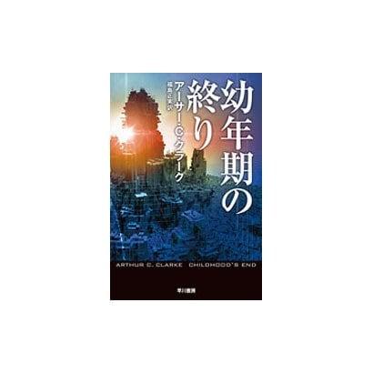 幼年期の終り(ハヤカワ文庫 SF 341) [文庫]