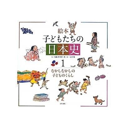 絵本 子どもたちの日本史〈1〉むかしむかしの子どものくらし [全集叢書]