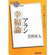 アラン 幸福論(NHK「100分de名著」ブックス) [単行本]