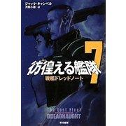 彷徨える艦隊〈7〉戦艦ドレッドノート(ハヤカワ文庫SF) [文庫]