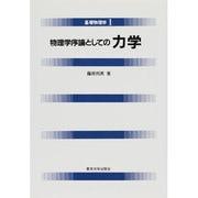 物理学序論としての力学(基礎物理学 1) [全集叢書]