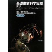 基礎生命科学実験 第2版 [単行本]