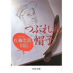 つぶれた帽子―佐藤忠良自伝(中公文庫) [文庫]
