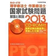 理学療法士・作業療法士国家試験問題 解答と解説〈2013〉第43-47回 第22版 [単行本]