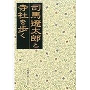 司馬遼太郎と寺社を歩く(光文社文庫) [文庫]
