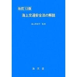 海上交通安全法の解説 改訂13版 [単行本]