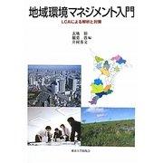地域環境マネジメント入門―LCAによる解析と対策 [単行本]