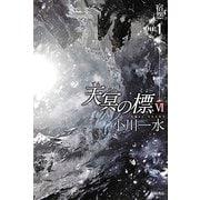 天冥の標(しるべ)〈6〉宿怨〈PART1〉(ハヤカワ文庫JA) [文庫]