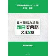 日本語能力試験20日で合格 文法2級 [単行本]