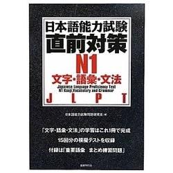 日本語能力試験直前対策 N1文字・語彙・文法 [単行本]