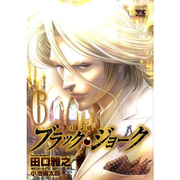 ブラック・ジョーク 6(ヤングチャンピオンコミックス) [コミック]