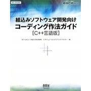 組込みソフトウェア開発向けコーディング作法ガイド C++言語版(SEC BOOKS) [単行本]