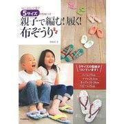 親子で編む!履く!布ぞうり―ベビーからパパまで5サイズの型紙つき [単行本]