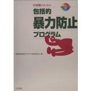 DVDブック 医療職のための包括的暴力防止プログラム [単行本]