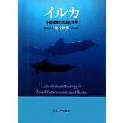 イルカ―小型鯨類の保全生物学 [単行本]