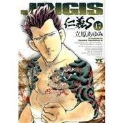 仁義S 17(ヤングチャンピオンコミックス) [コミック]