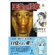 王家の紋章 15(秋田文庫 17-15) [文庫]