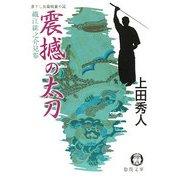 震撼の太刀―織江緋之介見参(徳間文庫) [文庫]