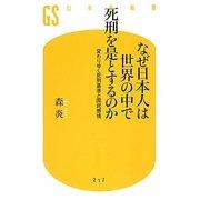 なぜ日本人は世界の中で死刑を是とするのか―変わりゆく死刑基準と国民感情(幻冬舎新書) [新書]