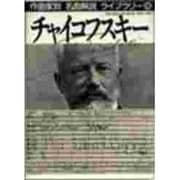 チャイコフスキー(作曲家別名曲解説ライブラリー〈8〉) [全集叢書]
