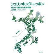 シュリンキング・ニッポン―縮小する都市の未来戦略 [単行本]
