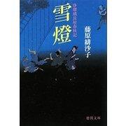 雪燈―浄瑠璃長屋春秋記(徳間文庫) [文庫]
