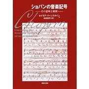 ショパンの音楽記号―その意味と解釈 [単行本]
